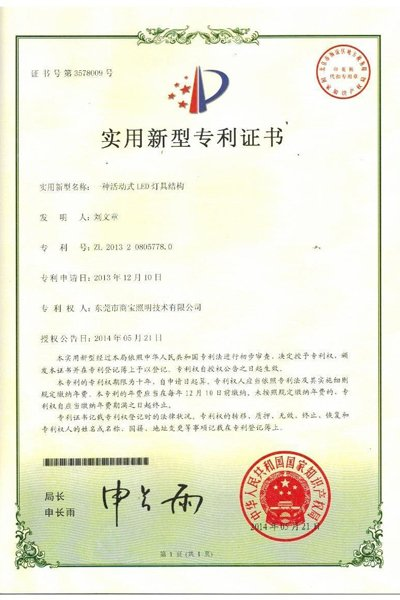 Movable led Lamps Patent Certificate