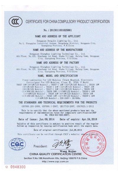 强制性产品认证1